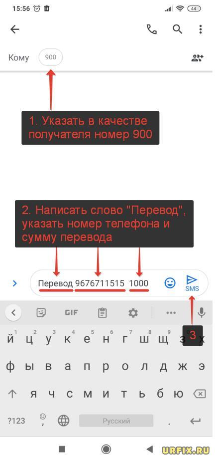 Перевести деньги через СМС Сбербанк по номеру телефона