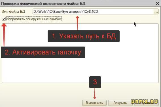 Проверка физической целостности файлов БД 1С Предприятие
