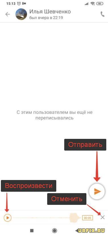 Запись и отправка аудиосообщения в Одноклассниках