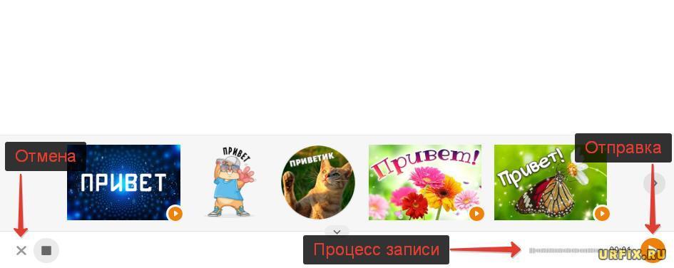 Запись и передача аудиосообщения в Одноклассниках с ПК