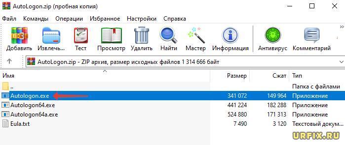 Autologon.exe - файл в архиве