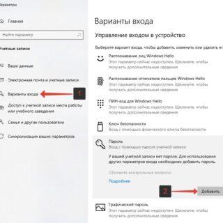 Добавить пароль для учетной записи Windows 10