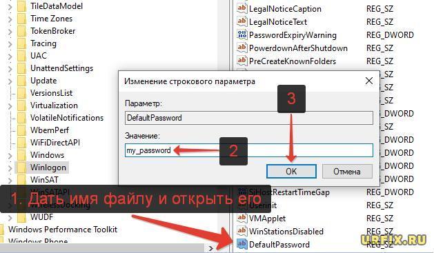 Изменение параметра DefaultPassword