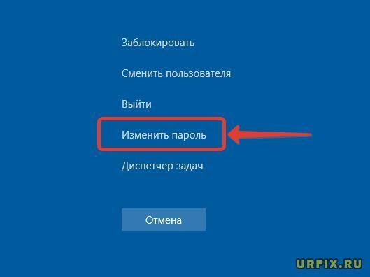 Изменение пароля Windows 10