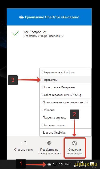 OneDrive параметры