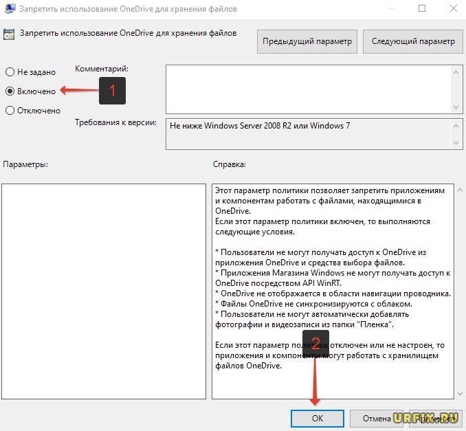 Отключение OneDrive через редактор групповой политики
