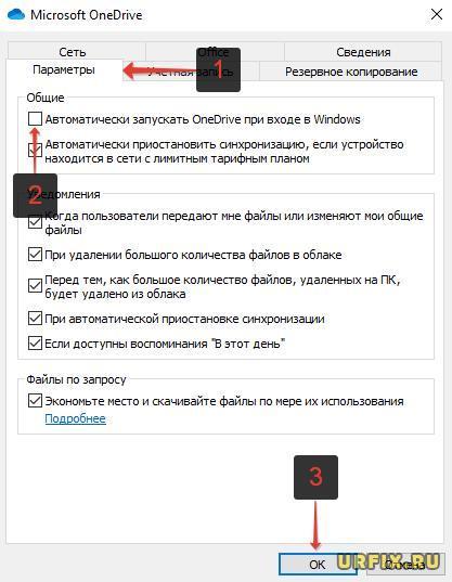Отключить автозагрузку OneDrive в Windows 10