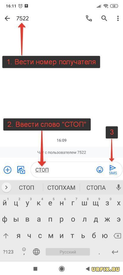 Отключить мобильные платежи НКО Моби Деньги