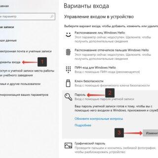 Отключить пароль при входе в Windows 10