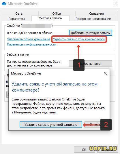 Отключить синхронизацию OneDrive в Windows 10