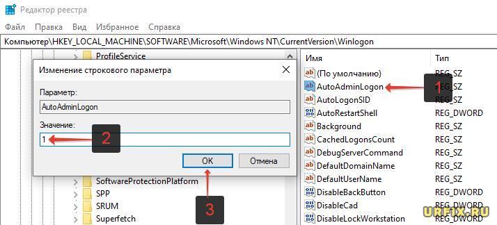 Отключить ввод пароля в Windows 10, 8, 7 при входе