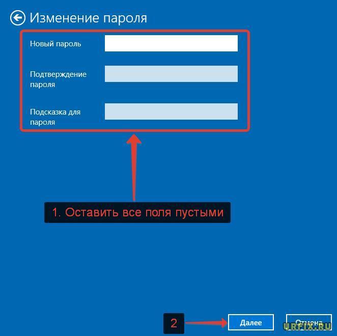 Отключить запрос пароля при входе в систему Windows 10