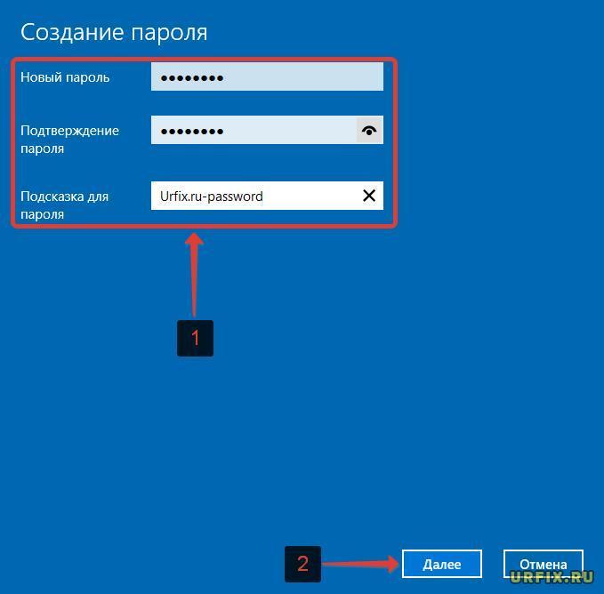 Поставить пароль Windows 10