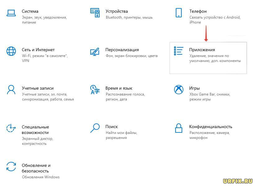 Приложения - Параметры Windows 10
