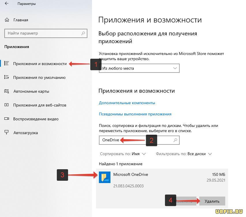 Удалить OneDrive в Windows 10 полностью