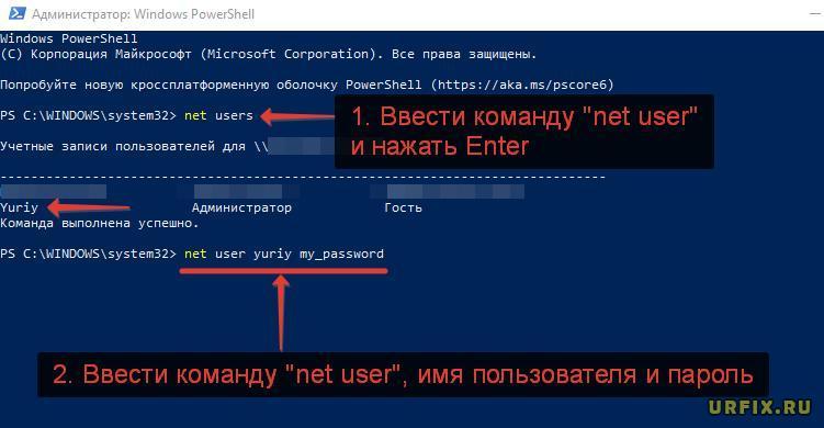 Задать пароль Windows из командной строки или PowerShell
