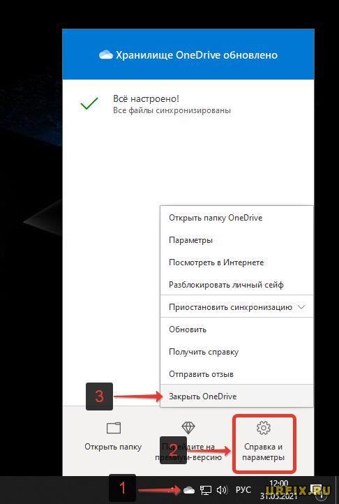 Закрыть OneDrive Windows 10