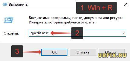 gpedit.msc - редактор групповой политики