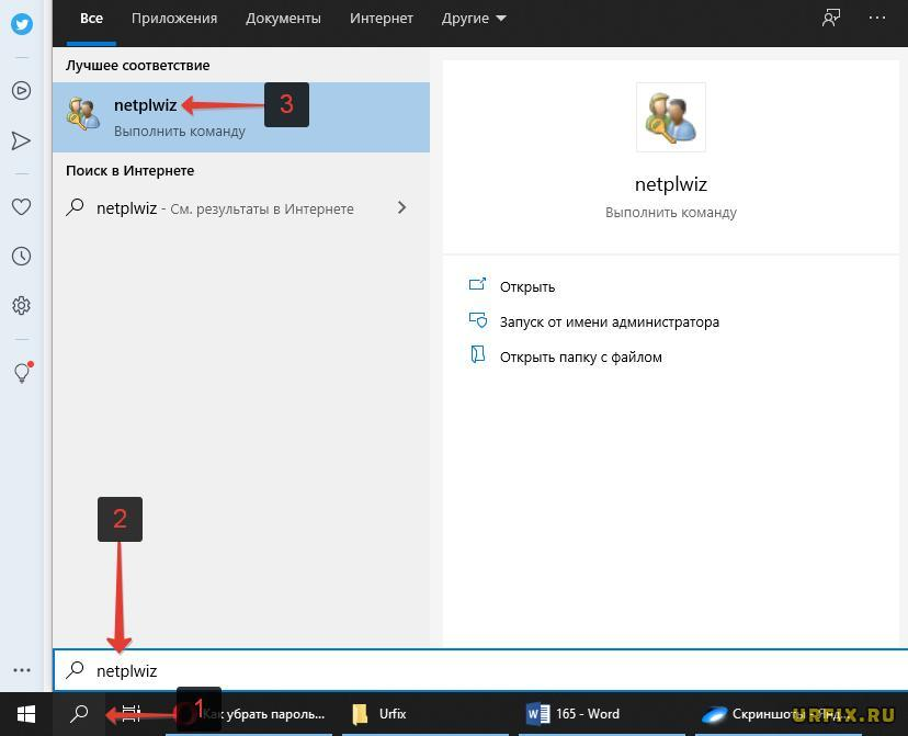 netplwiz - команда вызова учетной записи Windows