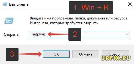 netplwiz - учетные записи Windows