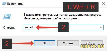 regedit - команда вызвать редактор реестра Windows