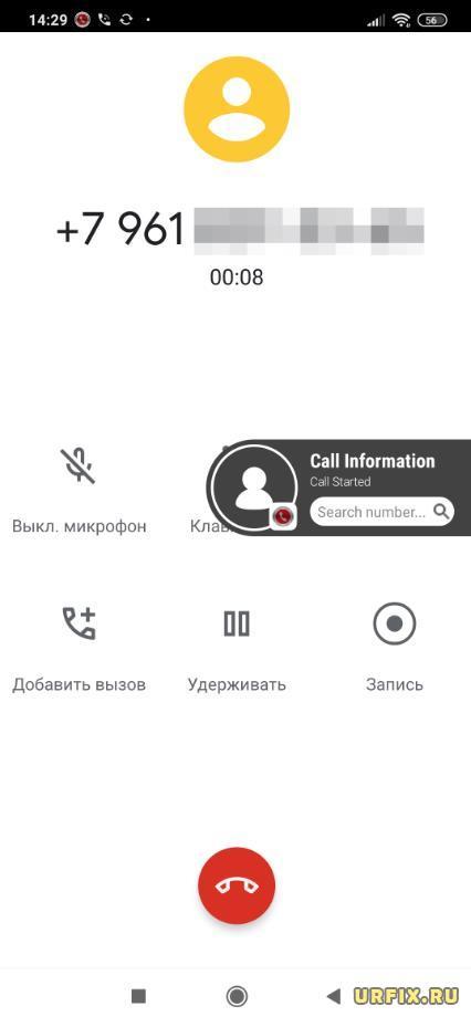 CallU - запись разговора