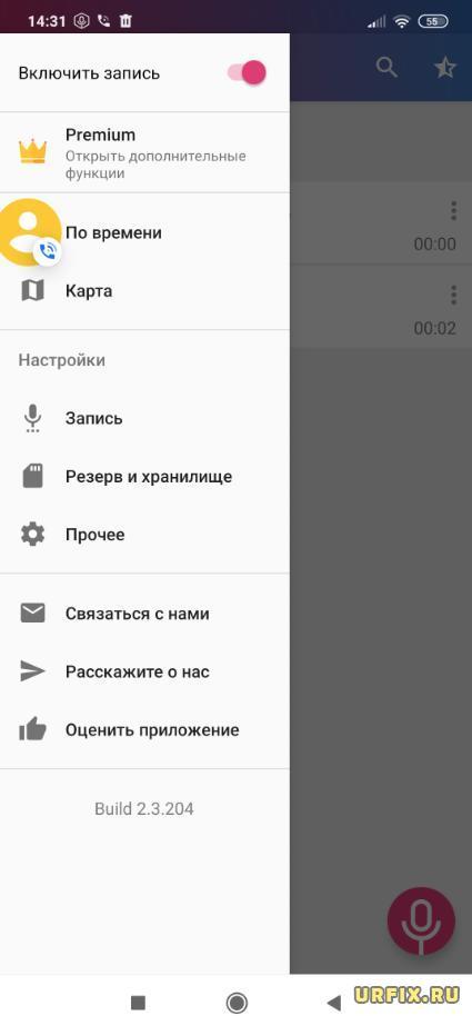 Cube ACR - приложение для записи вызовов