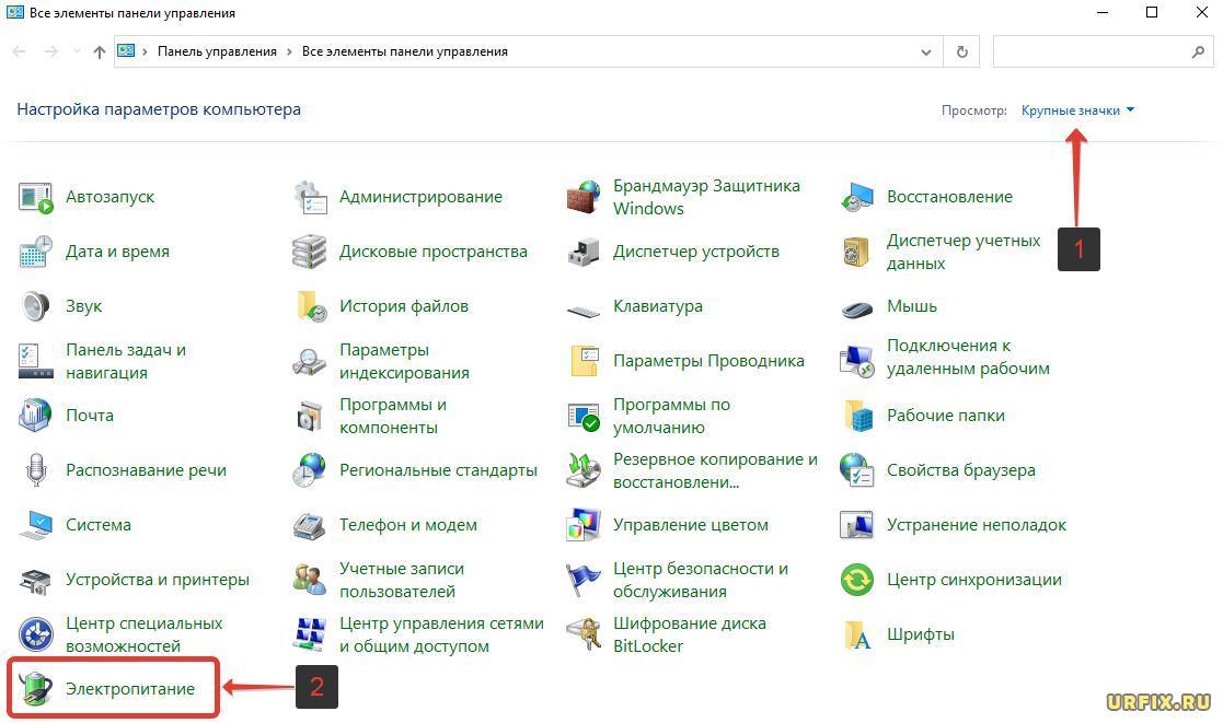 Электропитания в панели управления Windows