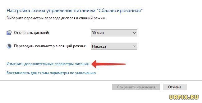 Изменить дополнительные параметры питания Windows