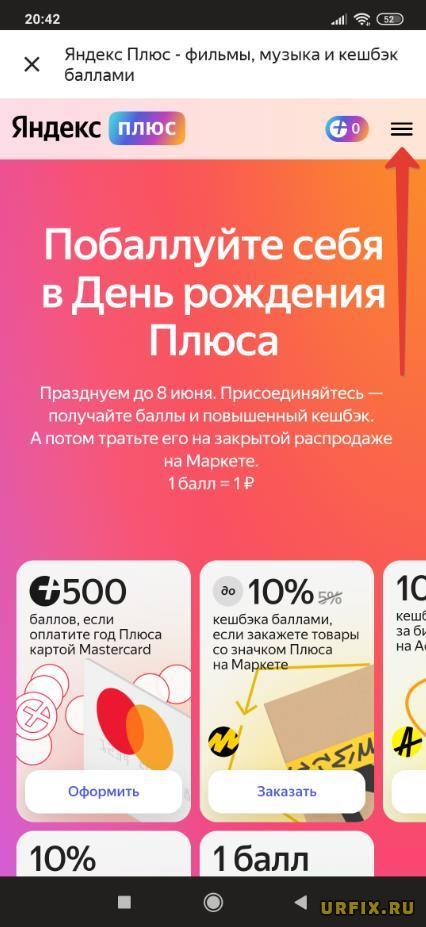 Меню Яндекс Плюс в приложении