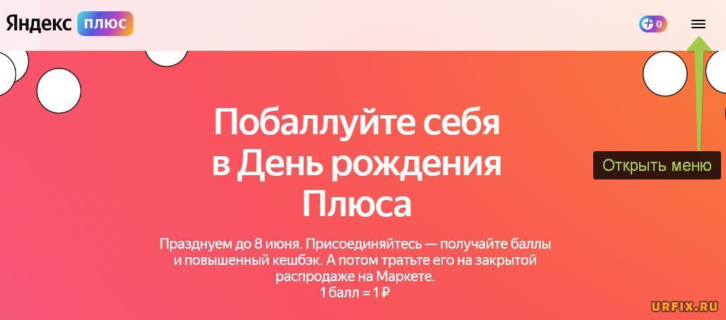 Меню Яндекс Плюс
