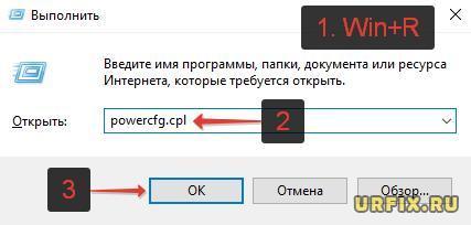 Настройки электропитания Windows - команда в строке Выполнить
