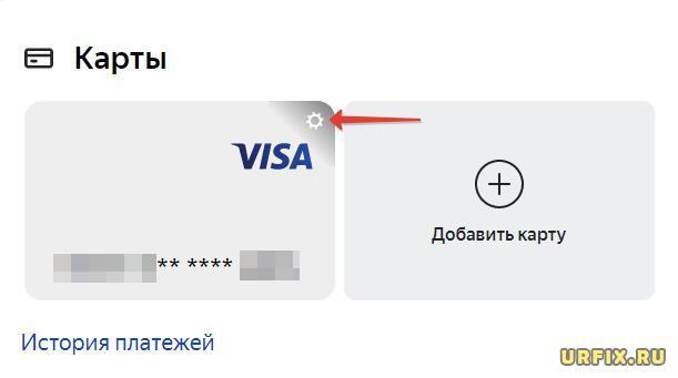 Настройки карты в Яндекс аккаунте