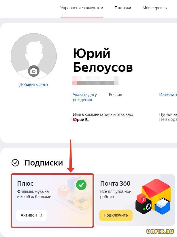 Настройки подписки Яндекс Плюс