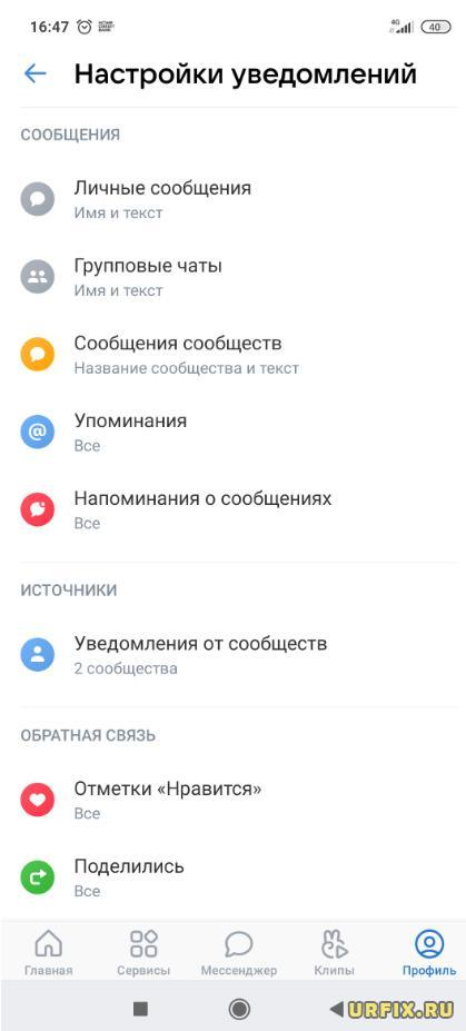 Настройки уведомлений ВК в мобильной версии