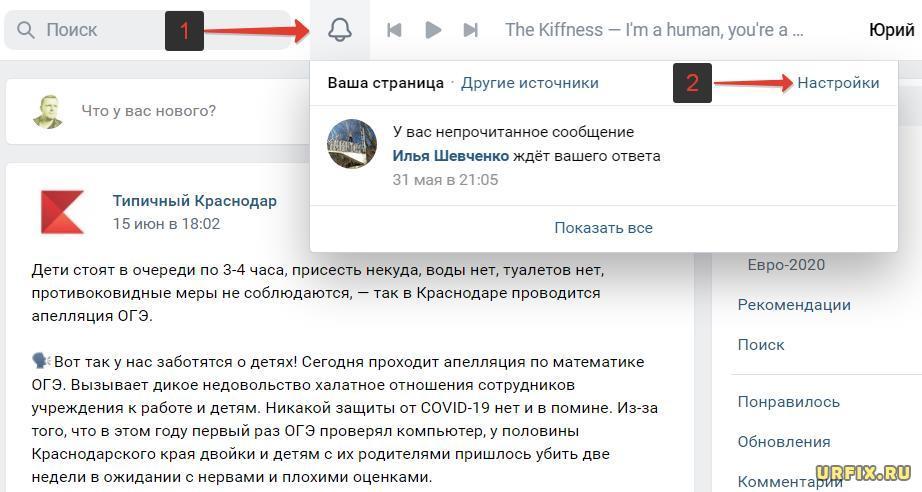 Настройки уведомлений Вконтакте