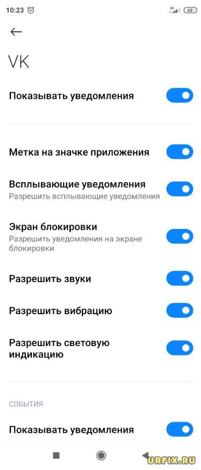 Не приходят уведомления ВК на Android