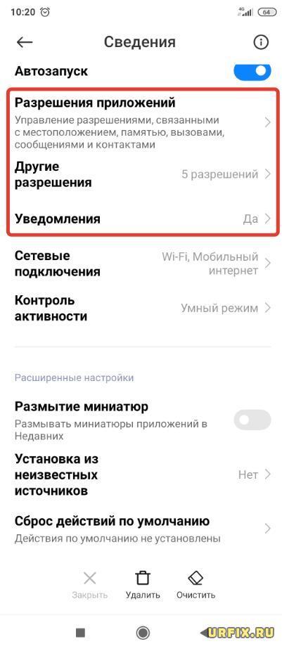 Не приходят уведомления Вконтакте