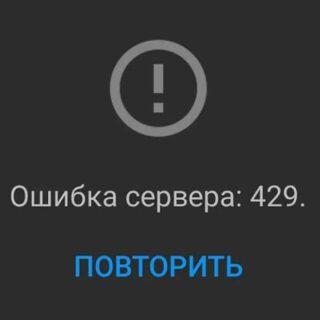 Ошибка сервера 429 на Youtube – что значит, как исправить