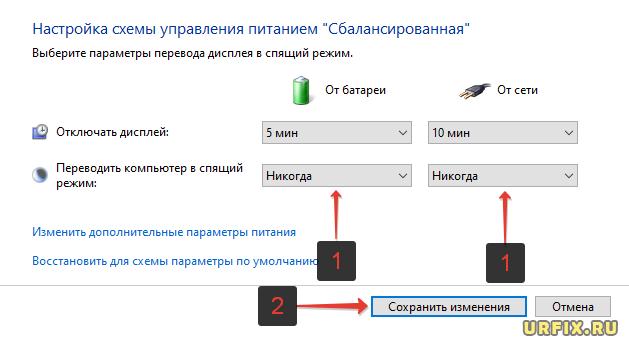 Отключить переход компьютера в спящий режим Windows