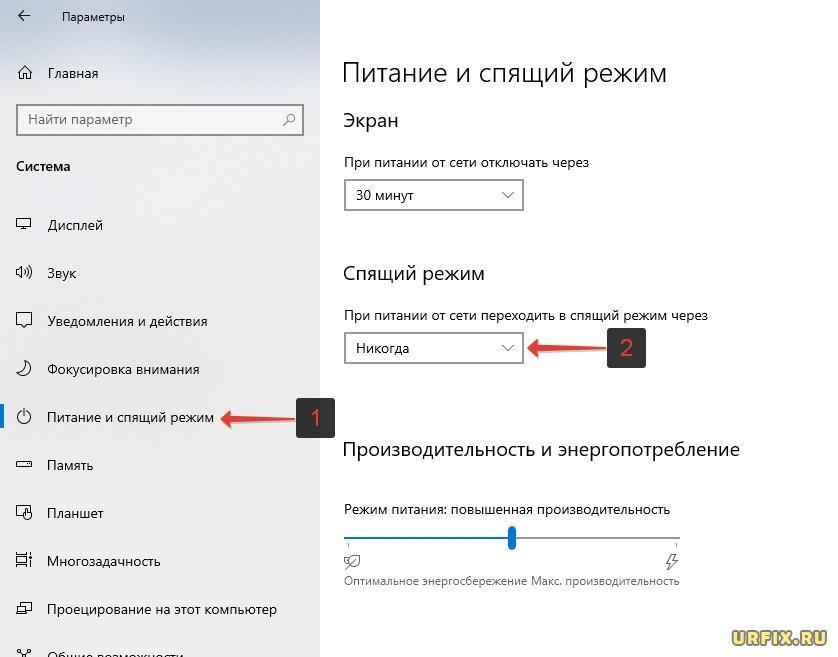 Отключить спящий режим Windows 10 на ПК