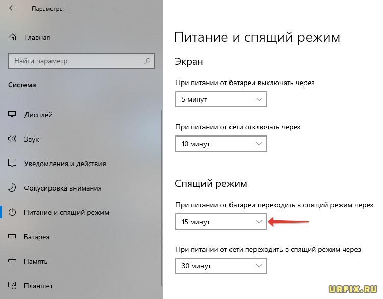 Отключить спящий режим Windows 10 на ноутбуке