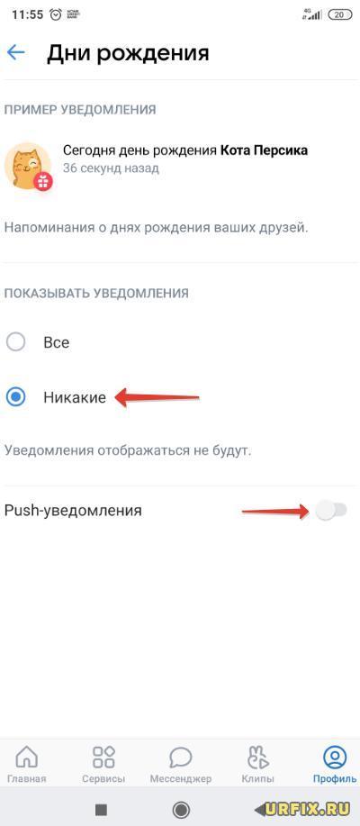 Отключить уведомления ВК в приложении Android iPhone