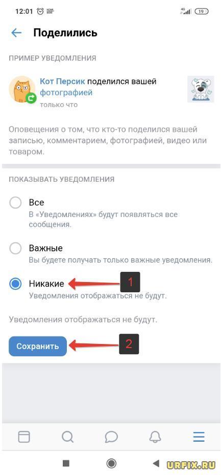 Отключить уведомления Вконтакте в мобильной версии