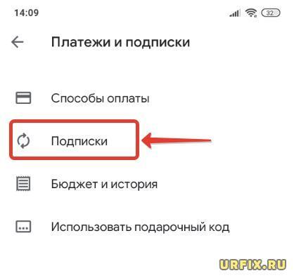 Открыть подписки на Android в Google Play Market