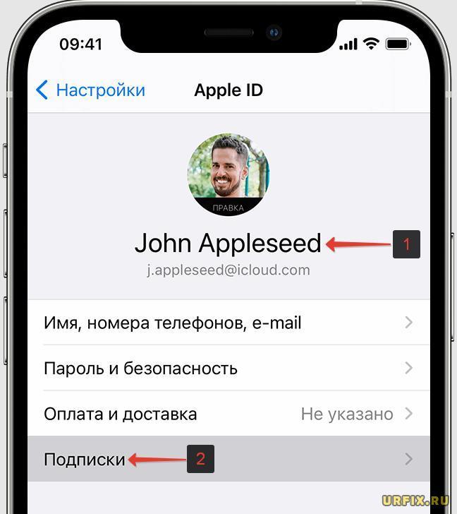 Открыть подписки на iPhone