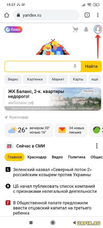 Открыть профиль Яндекс с телефона