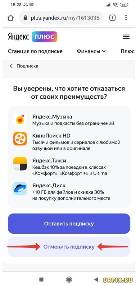 Отменить подписку Яндекс Плюс с телефона
