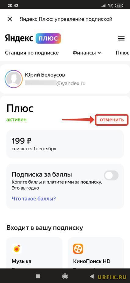 Отписаться от Яндекс Плюс с телефона в приложении
