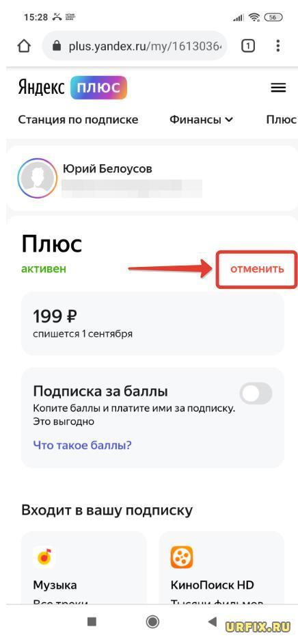 Отписаться от Яндекс Плюс с телефона